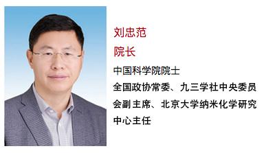 刘忠范-管理团队.jpg