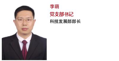 李萌-管理团队.jpg