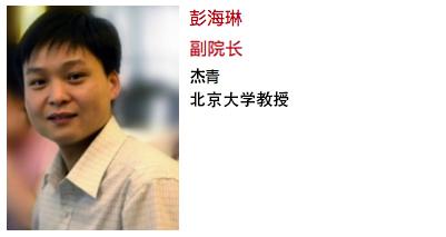彭海琳-管理团队.jpg